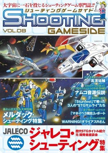 シューティングゲームサイド Vol.8