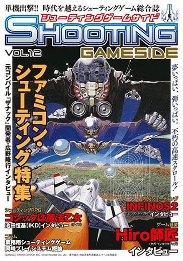 ーム > シューティングゲームサイド > シューティングゲームサイド Vol.12