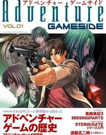 アドベンチャーゲームサイド Vol.1